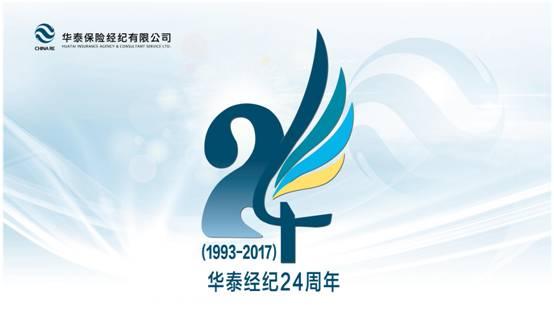 风雨同舟廿四载,感恩有我亦有你——热烈庆祝华泰保险经纪成立24周年